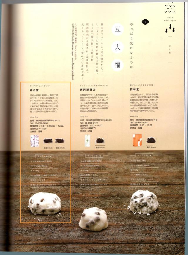 wagashi_book_naiyou